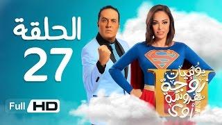يوميات زوجة مفروسة أوي الجزء 3 HD - الحلقة (27) السابعة والعشرون - بطولة داليا البحيرى / خالد سرحان