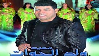 Said Oueld El Houate سعيد ولد الحوات ( ALBUM COMPLET ) DYALMEN DIK SORA - Chaabi  Nayda Ambiance