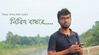 Nirikh Bandho Re Dui Noyone | Syed Kalu Shah Fokir | Rahat & Nipa | Official Music Video |