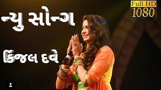 Kinjal Dave New Programme 2017 In Gandhinagar Odhani Mari