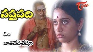 Saptapadi - Telugu Songs - Om Jaatavedase - Ramana Murthy - Sabitha