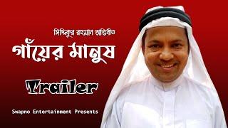 Gayer Manush | Bangla Natok Promo | Siddiqur Rahman, Suchona Sikdar