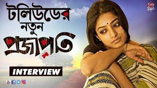 Tollywood এ নতুন প্রজাপতি | Ishaa Saha | Projapoti biskut | interview projapoti biskut bengali movie