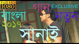 সানাই – শেখর | নতু্ন বাংলা গান ২০১৭ | DESH BANDHU