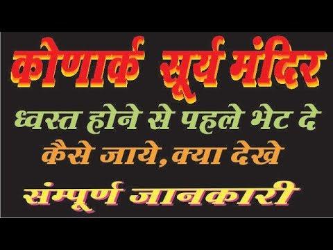 Xxx Mp4 Konark Sun Temple Complete Travel Guide In Hindi 3gp Sex