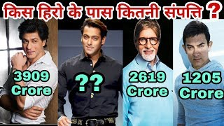 How much property does Bollywood actor have | Top 10 Richest Actors In Bollywood
