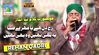 Rukh din hai ya mehray sama By Furqan Attari 2018 | Naat Sharif 2018 | Naats.PK
