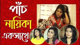 Five Female Friends- Jamuna TV