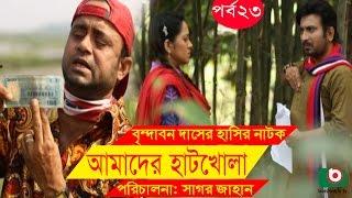 Bangla Comedy Drama | Amader Hatkhola | EP - 23 | Fazlur Rahman Babu, Tarin, Arfan, Faruk Ahmed