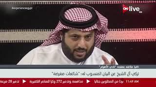 المستشار تركي آل الشيخ يكشف حقيقة صفقات نادي الأهرام المنشورة على صفحات التواصل الاجتماعي