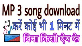 कोई भी mp3 Song download kare सिर्फ 1 मिनट में /how to download all mp3 Song.