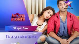 Watch Movie of the Month Ki Kore Toke Bolbo at 3 pm, 19th July
