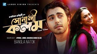Sonali Kolom | Bangla Natok | Apurba, Bindu, Shahiduzzaman Selim | Chayanika Chowdhury