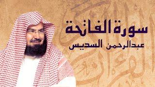 القرآن الكريم كاملاً بصوت الشيخ عبد الرحمن السديس