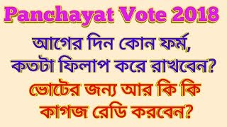 691. Panchayat Vote 2018, All Forms, Papers fill up, Preparation of Ballot Paper