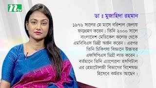 Shastho Protidin | EP 2732 | What is the cause of thalassemia ? by Dr Mujahida Rahman