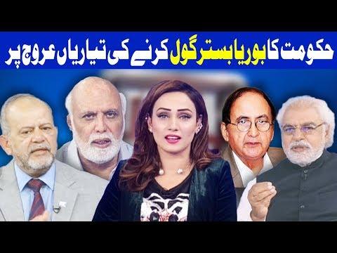 Xxx Mp4 Think Tank With Syeda Ayesha Naaz 14 January 2018 Dunya News 3gp Sex