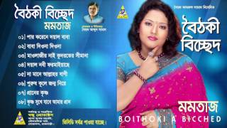 momtaz bangla song | বৈঠাকী বিচ্ছেদ | Full Album | Boithaki Bichchhed | Momotaz