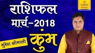 KUMBH Rashi | AQUARIUS | Predictions for March 2018 Rashifal | Monthly Horoscope |Suresh Shrimali