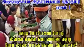 Reality of RSS Exposed by TNTJ
