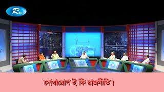 RFL Goll Table | গোলটেবিল | 19 July 2018 | Rtv Talkshow