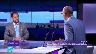 السعودية: مخالفة المملكة لاتفاقيات الاستثمار الأجنبية الدولية
