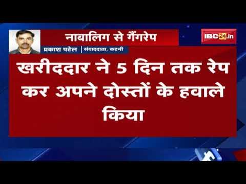 Xxx Mp4 Katni News MP रिश्तेदारों ने 25 हजार में युवती को बेंचा युवती के साथ गैंगरेप 3gp Sex