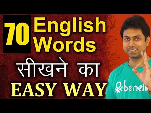 watch 70 English Words सीखने का Easy Way | Learn Vocabulary For Beginners Through Hindi | Awal