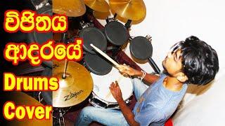 කොහොමද ඩ්රම්ස් පාර Vijithaya Adaraye DRUMS COVER / Sri Lanka Drums Player Solo