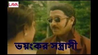 Bangla Full Movie 2016। Voyonkor Sontrashi। ভয়ঙ্কর সন্ত্রাসী। Rubel। Popy। Dipjol।