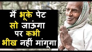 I will sleep Hungry but I will not Beg this Old man said - Please buy from street vendors