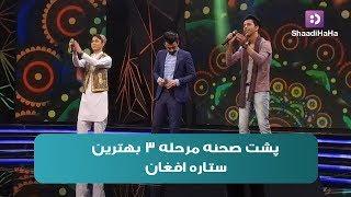 پشت صحنه مرحله ۳ بهترین ستاره افغان