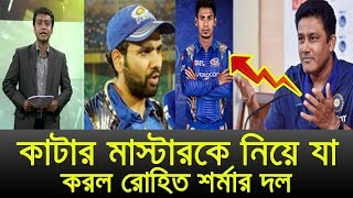 গরম খবর : মুস্তাফিজকে নিয়ে এ কী কাণ্ড মুম্বাই ইন্ডিয়ান্সের! Mustafizur Rahman IPL 2018