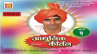 सत्यपाल महाराज भाग - 5 Video  Satyapal Maharaj Vol-5  Adhunik Marathi Kirtan  Musicraft