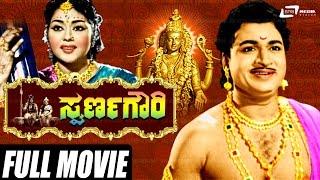 Swarna Gowri – ಸ್ವರ್ಣಗೌರಿ |Kannada Full HD Movie *ing Dr.Rajkumar | Krishna Kumari| Udaykumar|