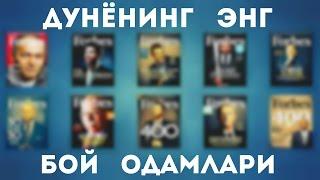 ДУНЁНИНГ ЭНГ БОЙ ОДАМЛАРИ / TOP 10 FORBES / Qiziqarli Dunyo
