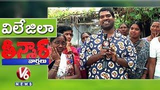 Bithiri Sathi Reporting From Village   Sathi Satirical Conversation With Savitri   Teenmaar News