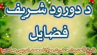 PASHTO BAYYAN DA DUROOD SHARIF FAZAYEL  BY SHAIKH IDREES SAHIB