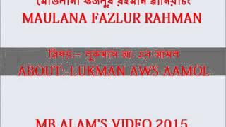 MAULANA FAZLUR RAHMAN KHAN About Lukman aws Amol 2015