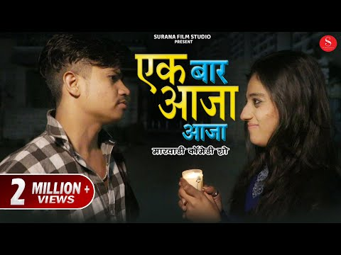 Xxx Mp4 Ek Baar Aaja Aaja Pankaj Sharma Rajasthani Comedy Kaka Bhatij Comedy Show Surana Film Studio 3gp Sex