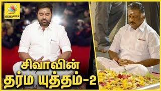 OPS  கலாய்க்கும் தமிழ் படம் ?   Tamil Padam 2 trolls ADMK leader?