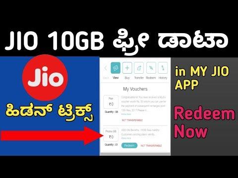 Xxx Mp4 JIO 10GB DATA FREE IN MY JIO APP How To Redeem My Voucher In My JIO Application Hidden Trik 3gp Sex