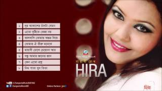 Mayabi Chokh (মায়াবী চোখ) - Hira - Full Audio Bangla Songs