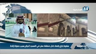 كيف تبدو الحركة في ساحة المسجد الحرام بعد سقوط ذراع رافعة داخل منطقة عمل في المسجد الحرام