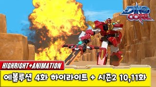 다이노코어 에볼루션   4화 하이라이트 + 시즌2 10,11화   유튜브 최초공개!! ㅣ 변신로봇