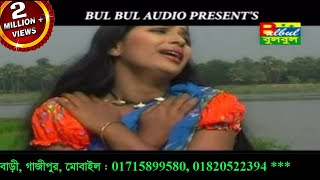 Bora Nodher bake / Poran Pakhi / Miss Liton / Bulbul Audio Center