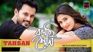 TAHSAN   Bolchi Shono   Mehazabien   Irfan Sajjad   Joy Shahriar   Music Video V.3   Bannah
