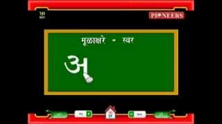 Learn Marathi | Writing | लिखाण | Pioneers Education