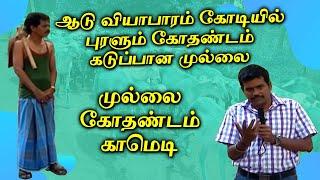 Dougle.com | Tamil Comedy | May 24, 2016