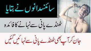 Cold Shower Benefits For Health   Cold Water Bath Benefits In Urdu/Hindi